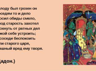 Смолоду был грозен он И соседям то и дело Наносил обиды смело, Но под старост