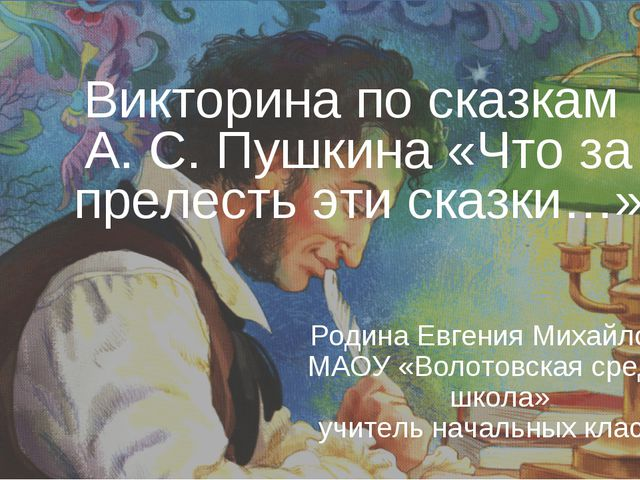 Родина Евгения Михайловна МАОУ «Волотовская средняя школа» учитель начальных...