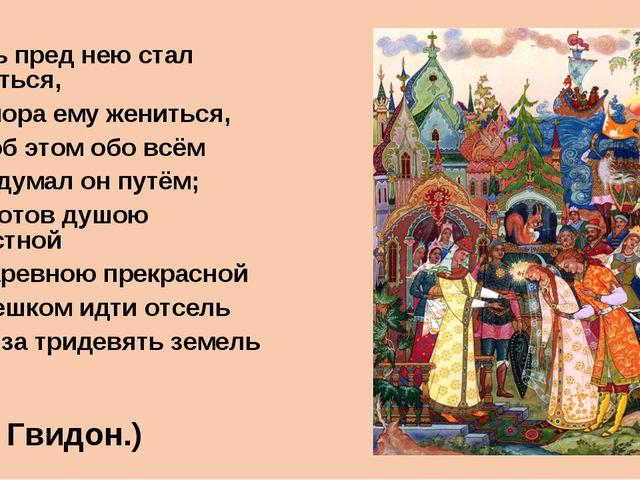 Князь пред нею стал божиться, Что пора ему жениться, Что об этом обо всём Пер...