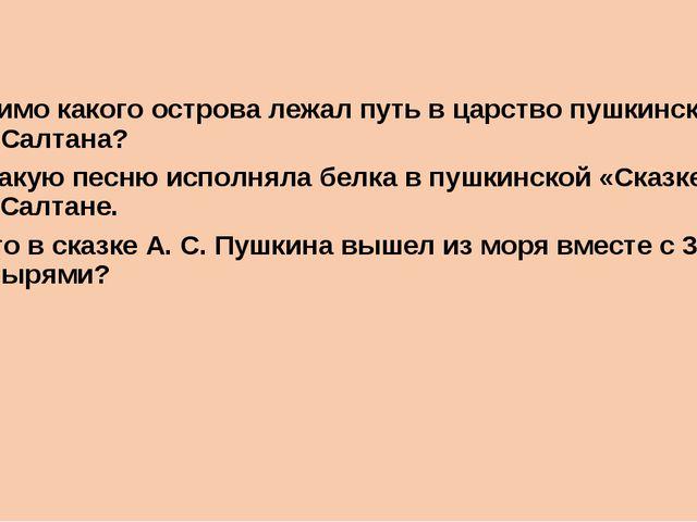 20. Мимо какого острова лежал путь в царство пушкинского царя Салтана? 21. К...