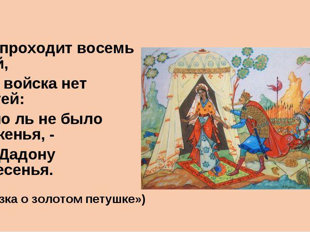 Вот проходит восемь дней, А от войска нет вестей: Было ль не было сраженья, -...