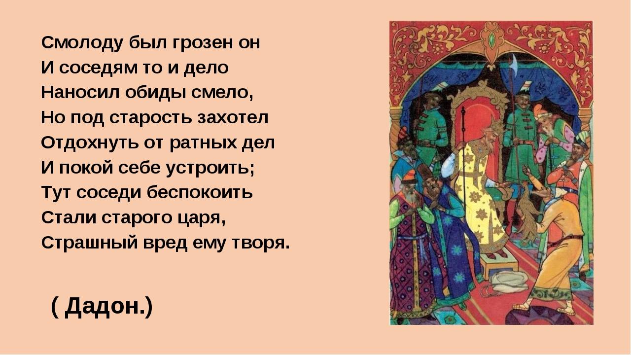 Смолоду был грозен он И соседям то и дело Наносил обиды смело, Но под старост...