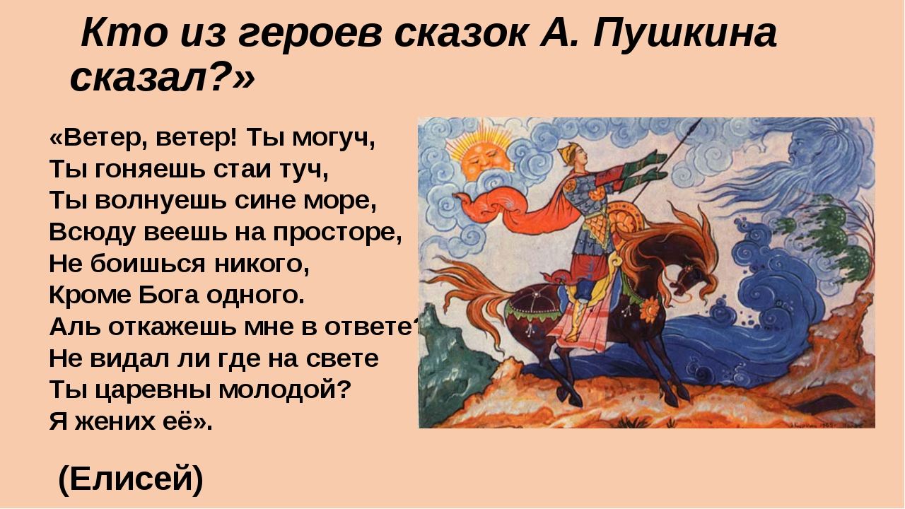 Кто из героев сказок А. Пушкина сказал?» «Ветер, ветер! Ты могуч, Ты гоняешь...
