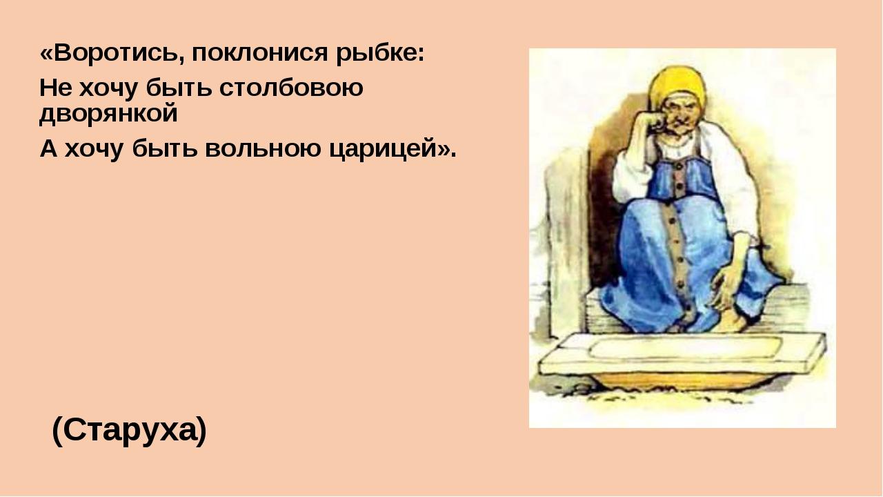«Воротись, поклонися рыбке: Не хочу быть столбовою дворянкой А хочу быть воль...