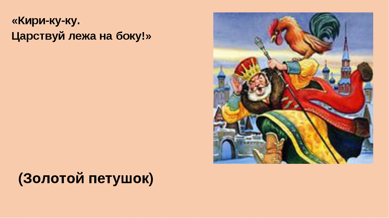 «Кири-ку-ку. Царствуй лежа на боку!» (Золотой петушок)
