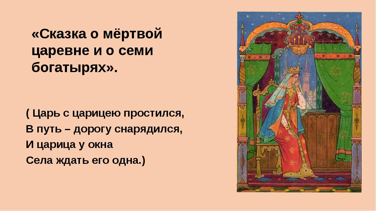 ( Царь с царицею простился, В путь – дорогу снарядился, И царица у окна Села...