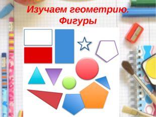 Изучаем геометрию. Фигуры