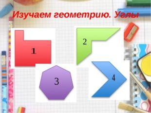 Изучаем геометрию. Углы