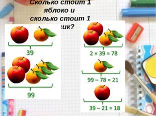 Сколько стоит 1 яблоко и сколько стоит 1 персик?