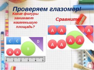 Проверяем глазомер! Какие фигуры занимают наименьшую площадь? Сравните!