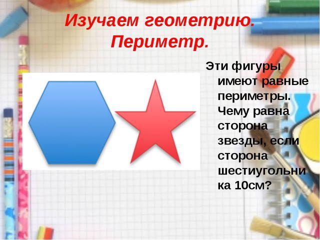 Изучаем геометрию. Периметр. Эти фигуры имеют равные периметры. Чему равна ст...