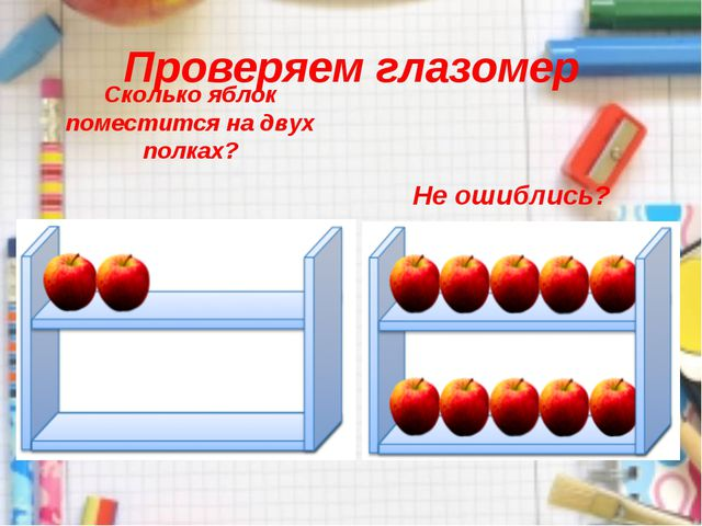 Проверяем глазомер Сколько яблок поместится на двух полках? Не ошиблись?