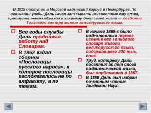 В 1815 поступил в Морской кадетский корпус в Петербурге. По окончании учебы Д