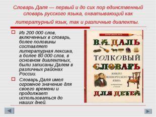 Словарь Даля — первый и до сих пор единственный словарь русского языка, охват