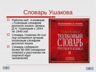 Словарь Ушакова Работа над 4-томным «Толковым словарем русского языка» велась