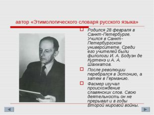 Макс Ю́лиус Фри́дрих Фа́смер автор «Этимологического словаря русского языка»