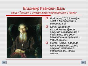 Владимир Иванович Даль автор «Толкового словаря живого великорусского языка»