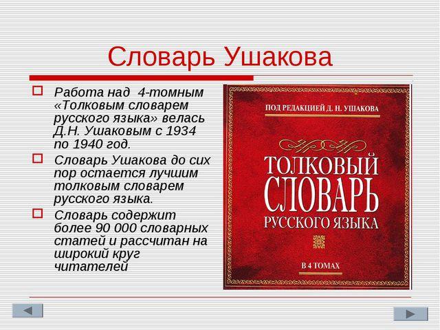 Словарь Ушакова Работа над 4-томным «Толковым словарем русского языка» велась...