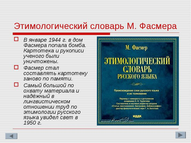 Этимологический словарь М. Фасмера В январе 1944 г. в дом Фасмера попала бомб...