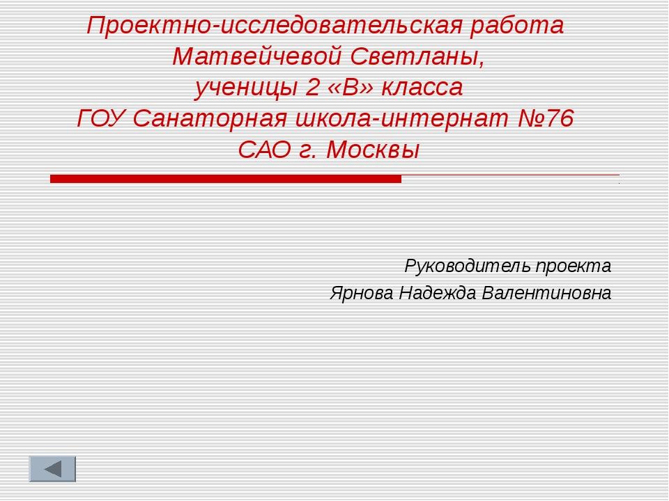Проектно-исследовательская работа Матвейчевой Светланы, ученицы 2 «В» класса...
