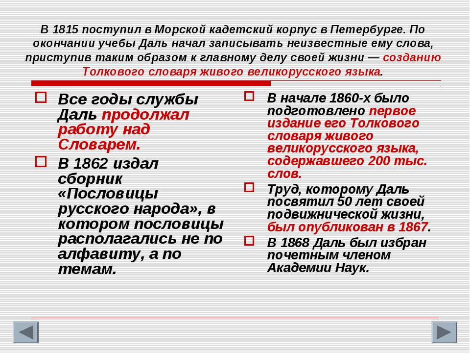 В 1815 поступил в Морской кадетский корпус в Петербурге. По окончании учебы Д...