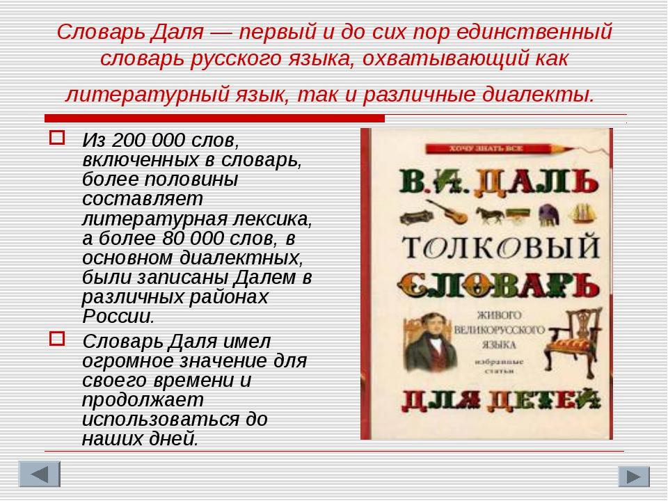 Словарь Даля — первый и до сих пор единственный словарь русского языка, охват...