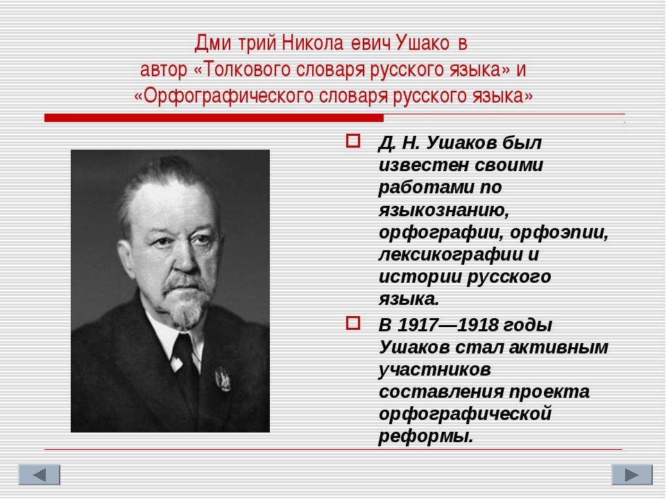 Дми́трий Никола́евич Ушако́в автор «Толкового словаря русского языка» и «Орфо...