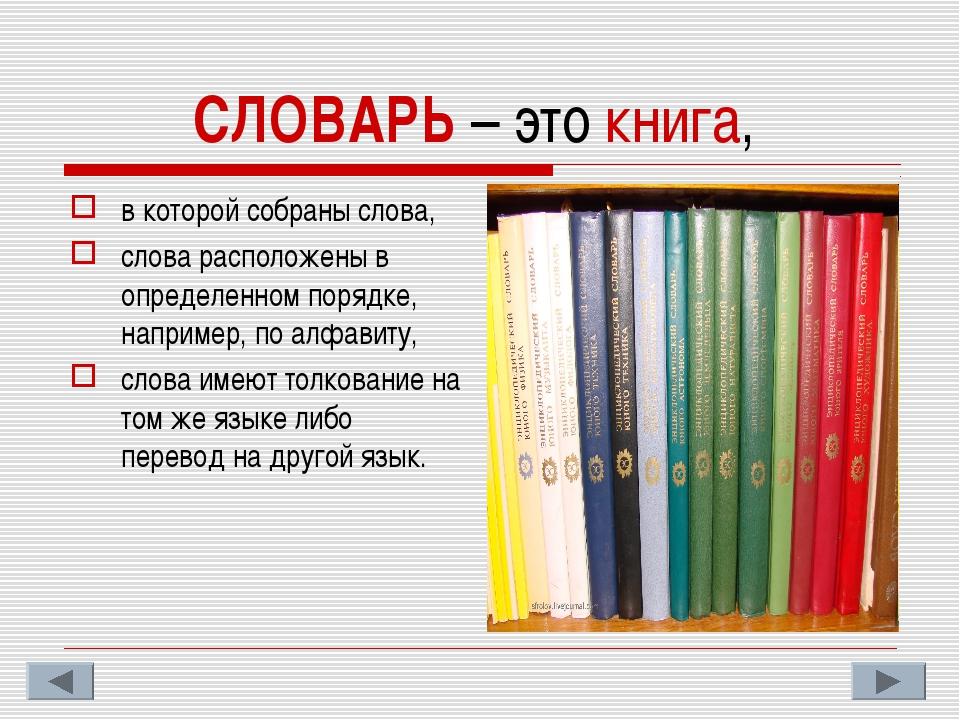 СЛОВАРЬ – это книга, в которой собраны слова, слова расположены в определенно...