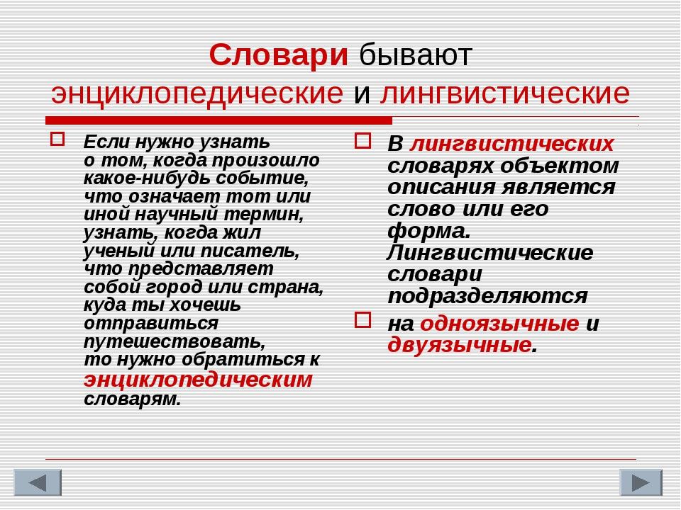 Словари бывают энциклопедические и лингвистические Если нужно узнать отом, к...