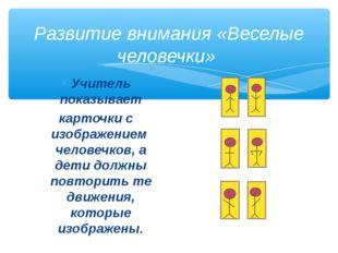 Развитие внимания «Веселые человечки» Учитель показывает карточки с изображен