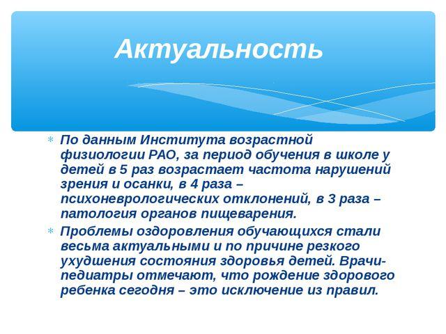 По данным Института возрастной физиологии РАО, за период обучения в школе у д...