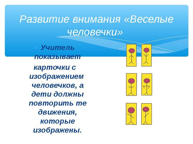Развитие внимания «Веселые человечки» Учитель показывает карточки с изображен...