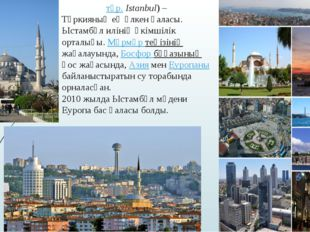 Стамбұ́л (түр. Istanbul) – Түркияның ең үлкен қаласы. Ыстамбұл илінің әкімшіл