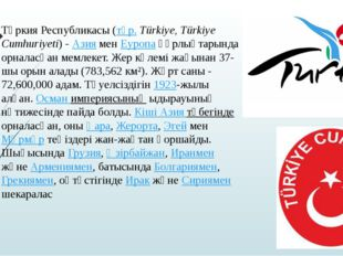 Түркия Республикасы (түр. Türkiye, Türkiye Cumhuriyeti) - Азия мен Еуропа құр