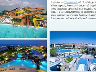 Анталья — Түркияның оң түстігіндегі портты қала және курорт, Анталья қаласы т