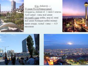 Анкара́ (түр. Ankara) — Түркия Республикасының елордасы, екінші ең үлкен қала