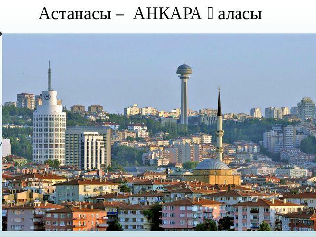 Астанасы – АНКАРА қаласы