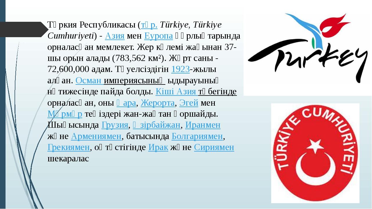 Түркия Республикасы (түр. Türkiye, Türkiye Cumhuriyeti) - Азия мен Еуропа құр...