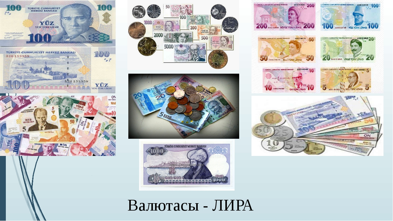 Валютасы - ЛИРА