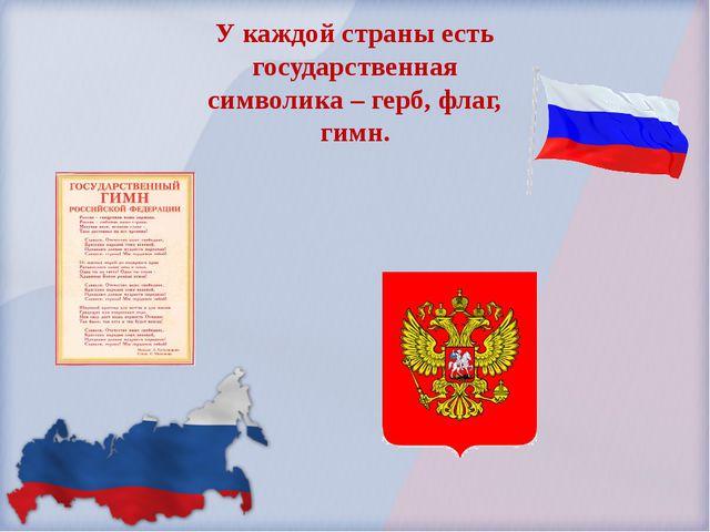 У каждой страны есть государственная символика – герб, флаг, гимн.