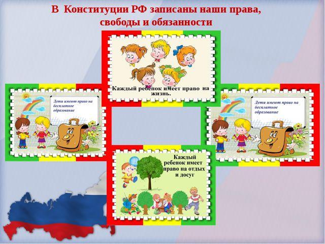 В Конституции РФ записаны наши права, свободы и обязанности