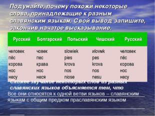 Подумайте, почему похожи некоторые слова, принадлежащие к разным славянским я