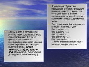 Как вы знаете, в современном русском языке сохранилось много старославянизмов