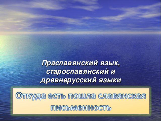 Праславянский язык, старославянский и древнерусский языки