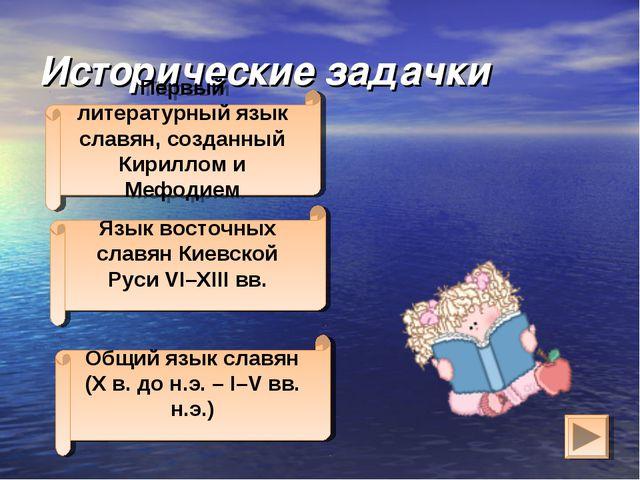 Исторические задачки Общеславянский или праславянский язык Восточнославянский...