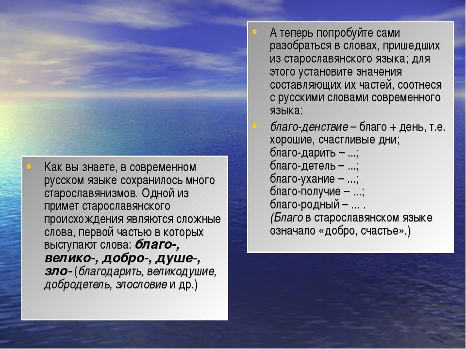Как вы знаете, в современном русском языке сохранилось много старославянизмов...