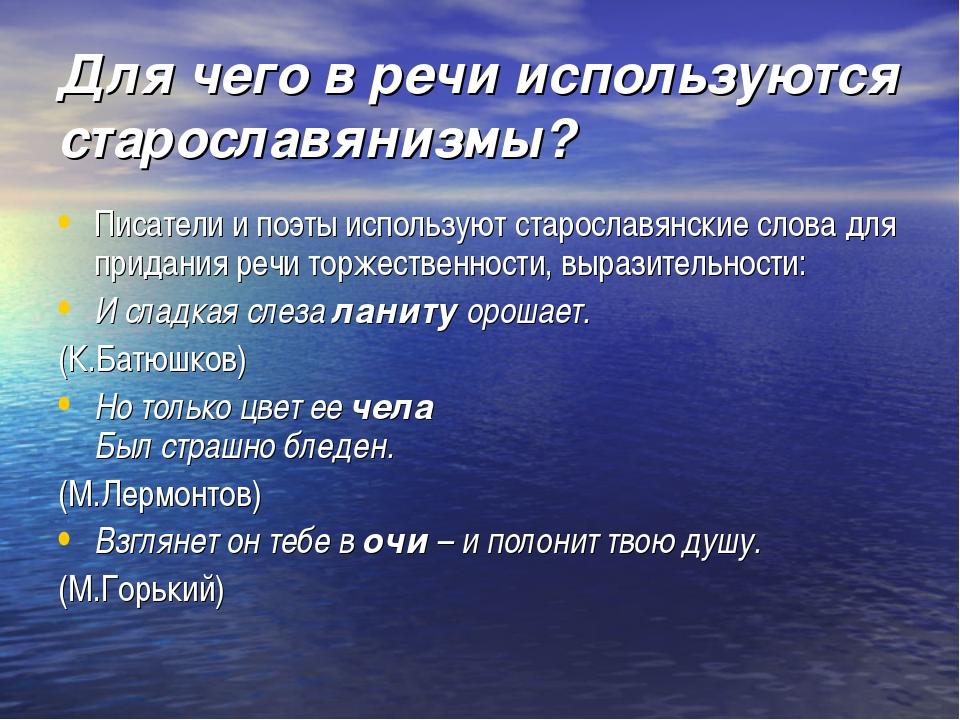 Для чего в речи используются старославянизмы? Писатели и поэты используют ста...