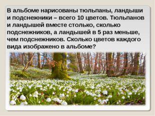 В альбоме нарисованы тюльпаны, ландыши и подснежники – всего 10 цветов. Тюльп