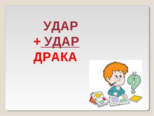 УДАР + УДАР ДРАКА
