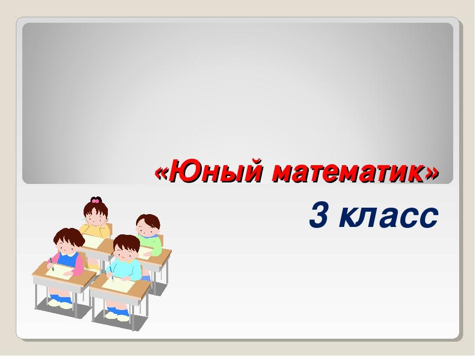 «Юный математик» 3 класс
